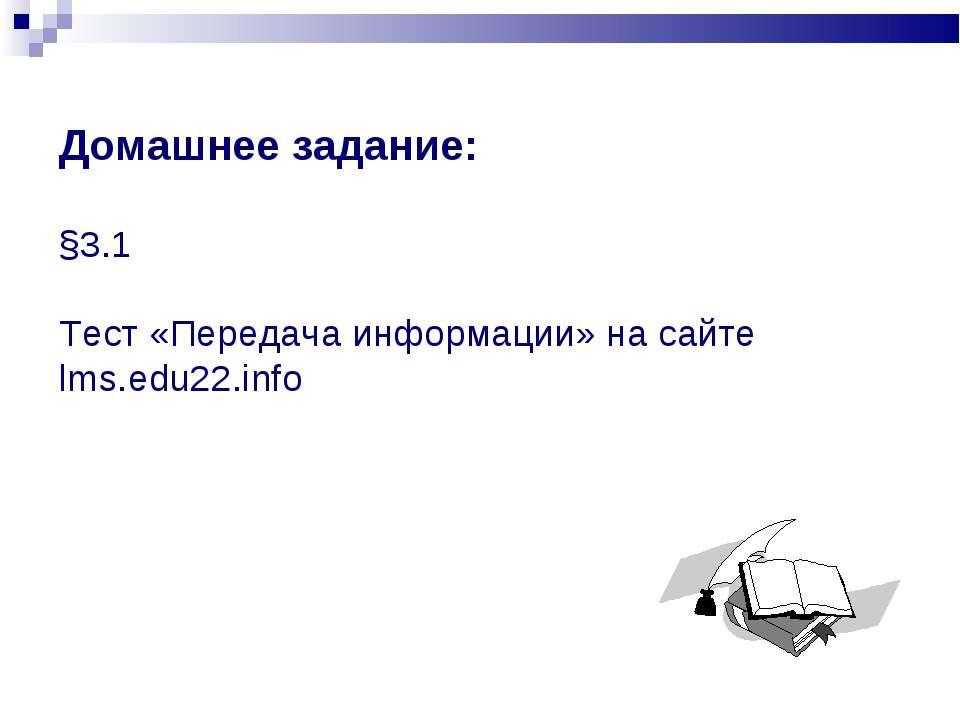 Домашнее задание: §3.1 Тест «Передача информации» на сайте lms.edu22.info