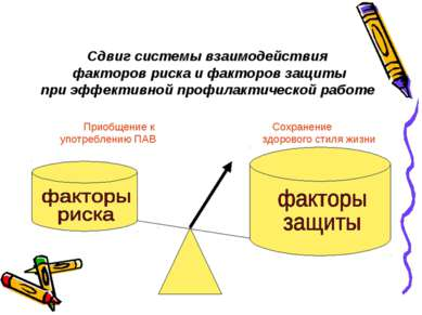 Сдвиг системы взаимодействия факторов риска и факторов защиты при эффективной...