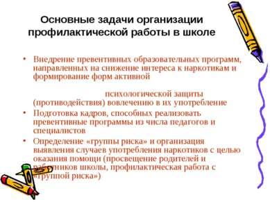 Основные задачи организации профилактической работы в школе Внедрение превент...