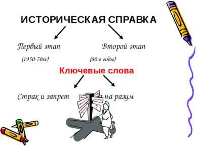 ИСТОРИЧЕСКАЯ СПРАВКА Первый этап Второй этап (1950-70гг) (80-е годы) Ключевые...