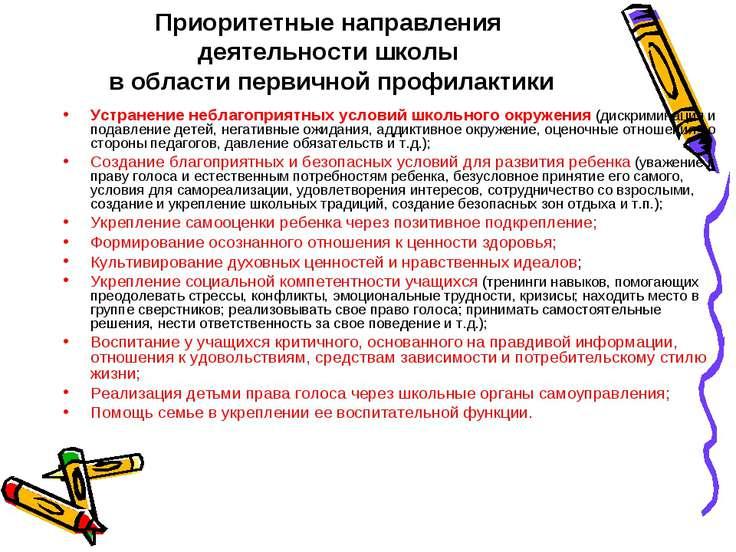 Приоритетные направления деятельности школы в области первичной профилактики ...
