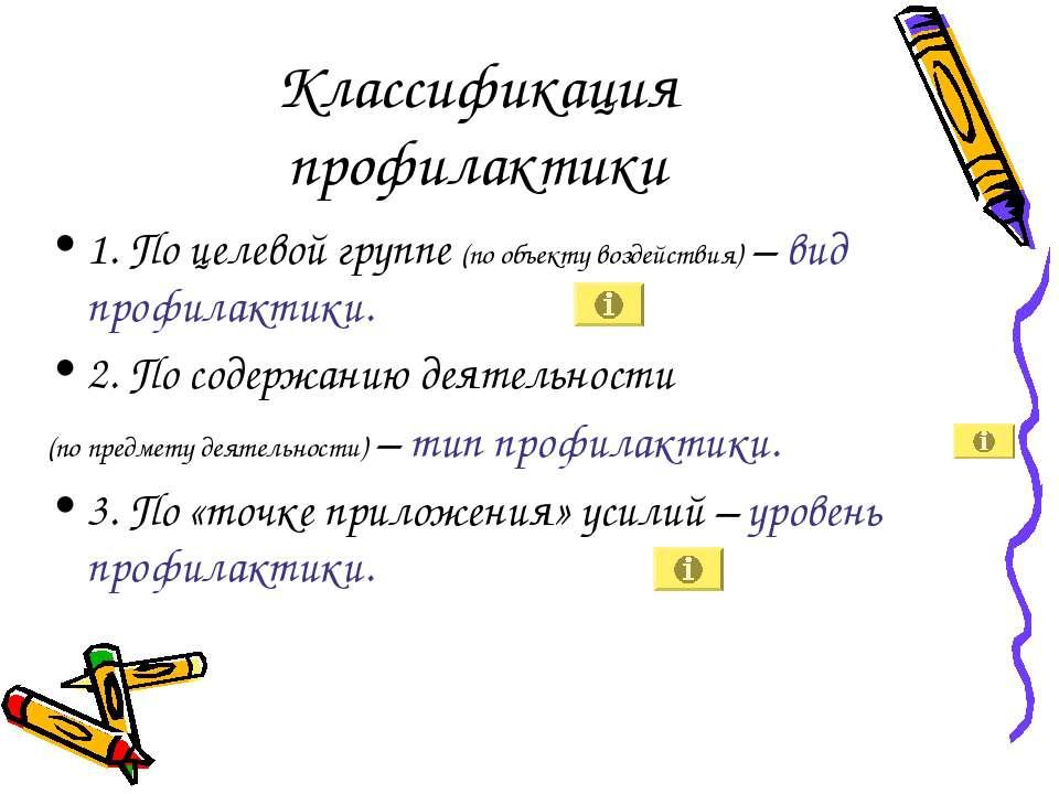 Классификация профилактики 1. По целевой группе (по объекту воздействия) – ви...