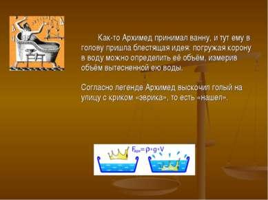 Как-то Архимед принимал ванну, и тут ему в голову пришла блестящая идея: погр...