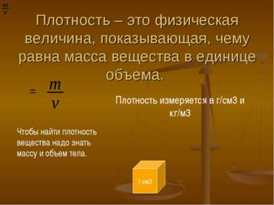 Плотность – это физическая величина, показывающая, чему равна масса вещества ...