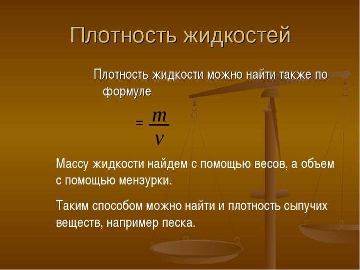 Плотность жидкостей Плотность жидкости можно найти также по формуле ρ= Массу ...