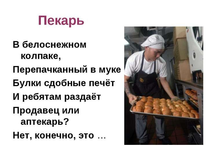 Пекарь В белоснежном колпаке, Перепачканный в муке Булки сдобные печёт И ребя...