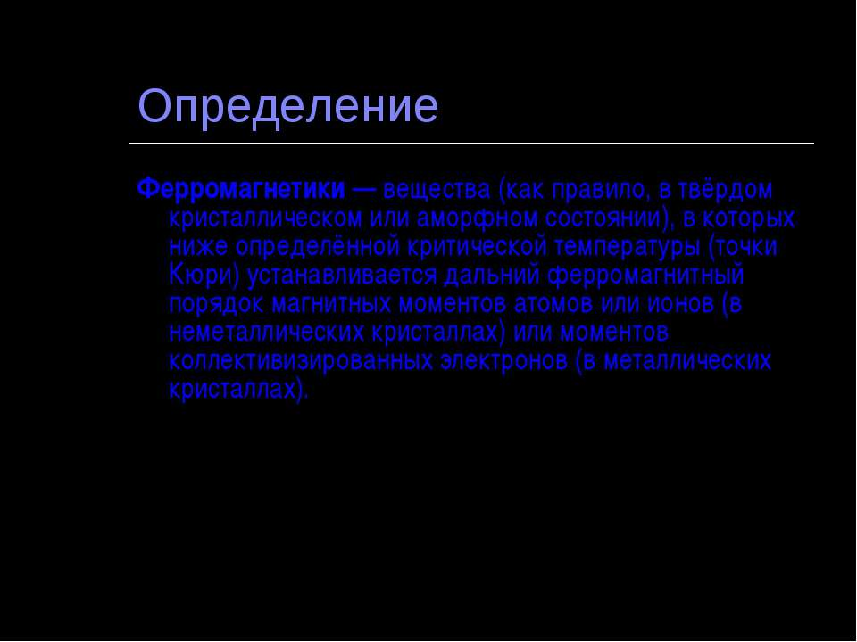 Определение Ферромагнетики — вещества (как правило, в твёрдом кристаллическом...