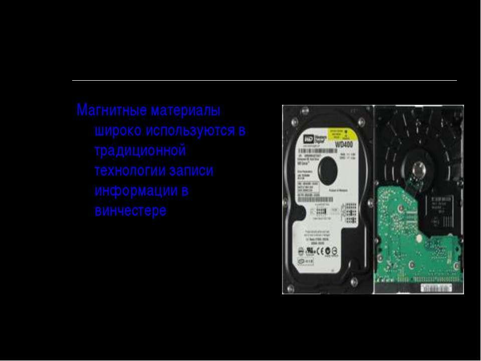 Магнитные материалы широко используются в традиционной технологии записи инфо...