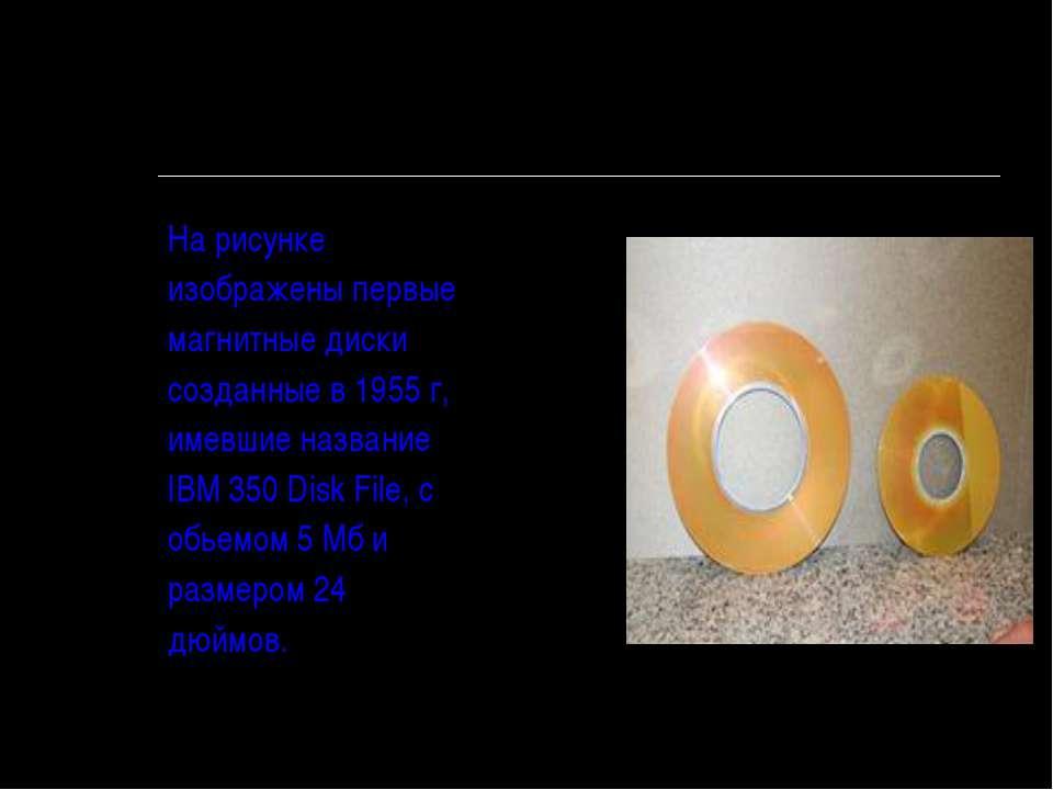 На рисунке изображены первые магнитные диски созданные в 1955 г, имевшие назв...