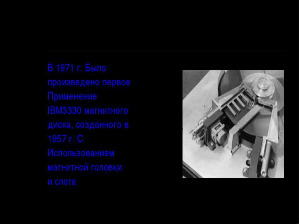 В 1971 г. Было произведено первое Применение IBM3330 магнитного диска, создан...
