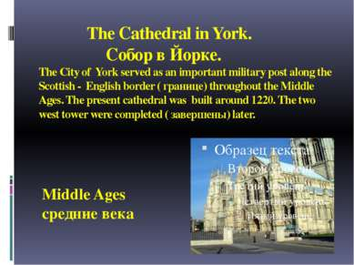 The Cathedral in York. Собор в Йорке. The City of York served as an important...