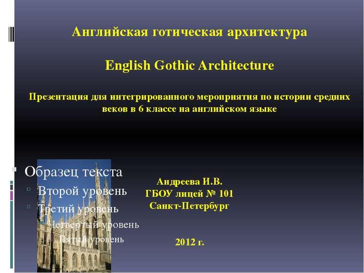 Английская готическая архитектура English Gothic Architecture Презентация для...