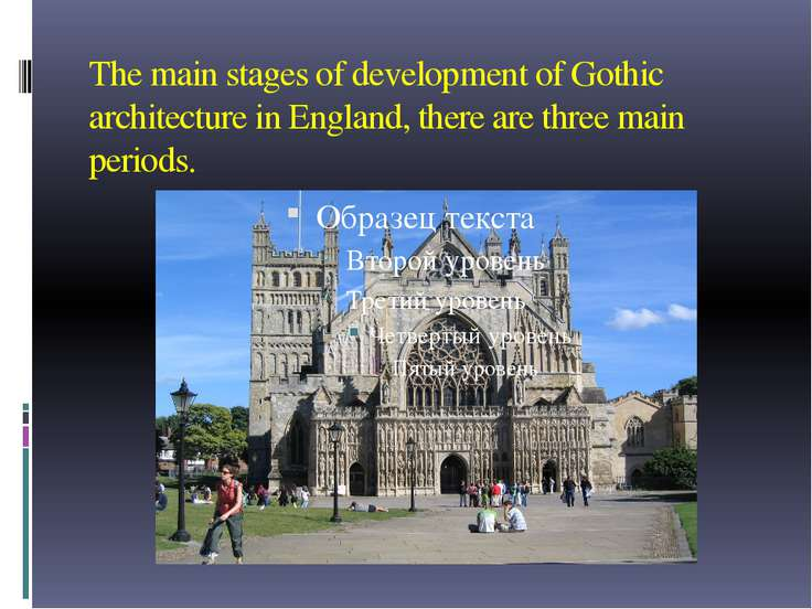 The main stages of development of Gothic architecture in England, there are t...