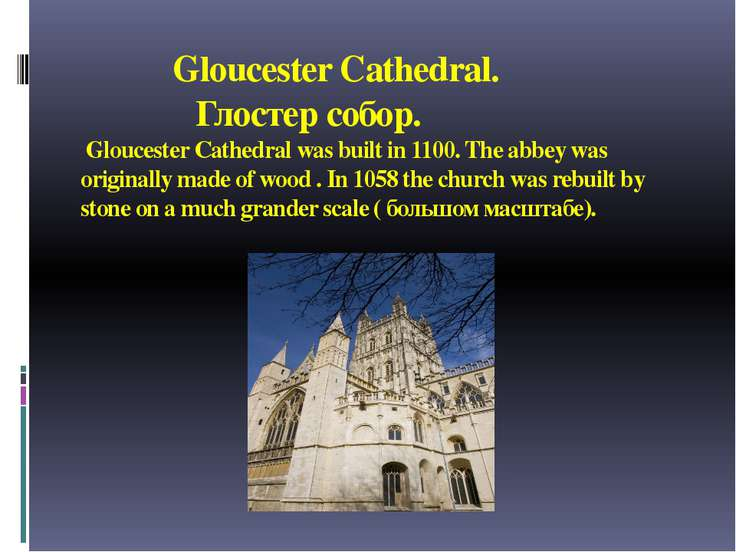 Gloucester Cathedral. Глостер собор. Gloucester Cathedral was built in 1100. ...