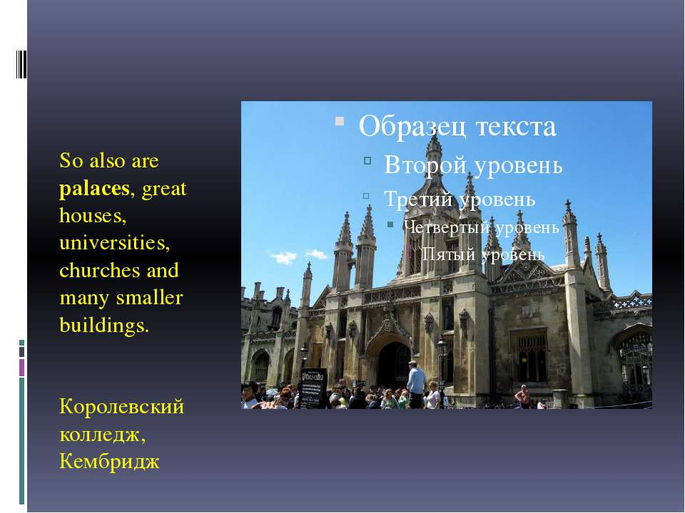 So also are palaces, great houses, universities, churches and many smaller bu...