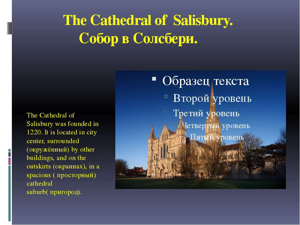 The Cathedral of Salisbury. Собор в Солсбери. The Cathedral of Salisbury was ...