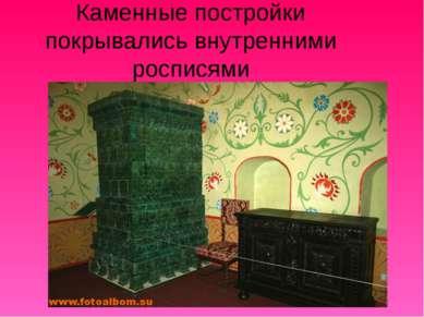 Каменные постройки покрывались внутренними росписями