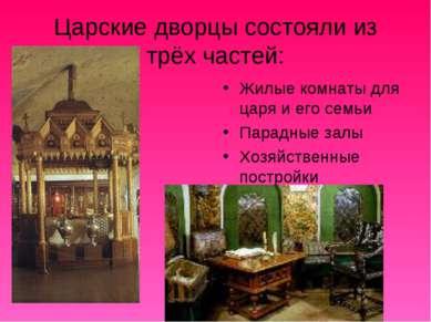 Царские дворцы состояли из трёх частей: Жилые комнаты для царя и его семьи Па...