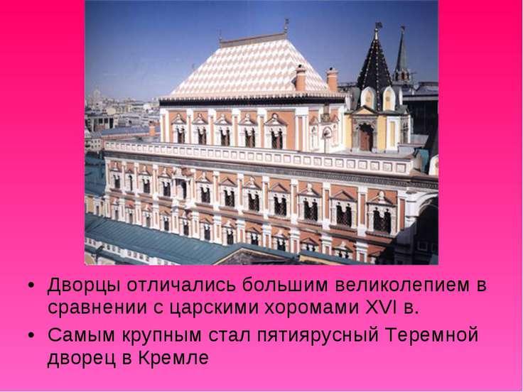 Дворцы отличались большим великолепием в сравнении с царскими хоромами XVI в....
