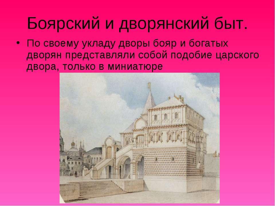 Боярский и дворянский быт. По своему укладу дворы бояр и богатых дворян предс...