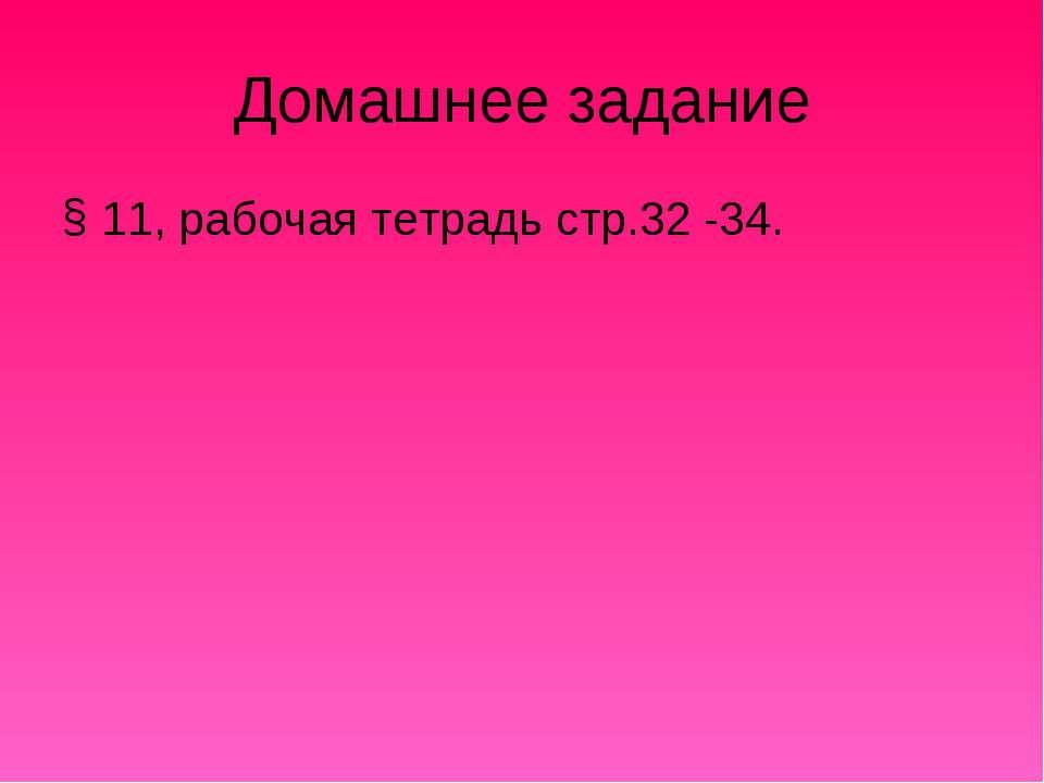 Домашнее задание 11, рабочая тетрадь стр.32 -34.