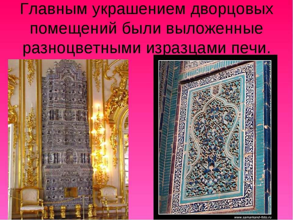 Главным украшением дворцовых помещений были выложенные разноцветными изразцам...