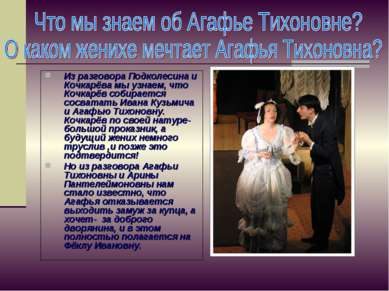 Из разговора Подколесина и Кочкарёва мы узнаем, что Кочкарёв собирается сосва...