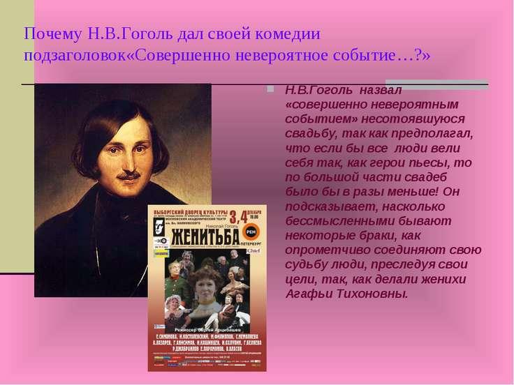 Почему Н.В.Гоголь дал своей комедии подзаголовок«Совершенно невероятное событ...