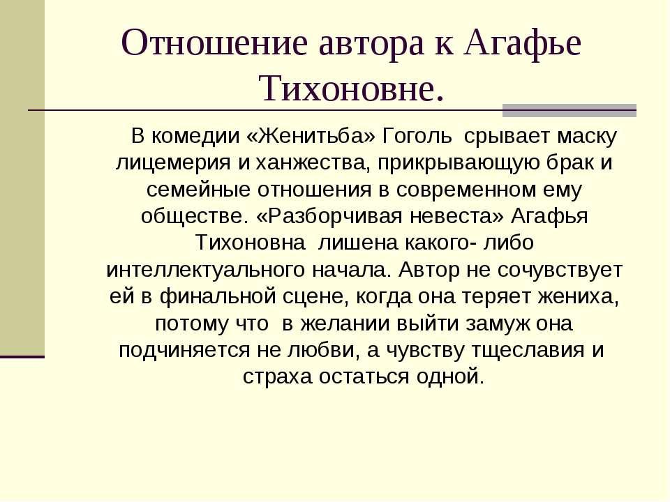 Отношение автора к Агафье Тихоновне. В комедии «Женитьба» Гоголь срывает маск...