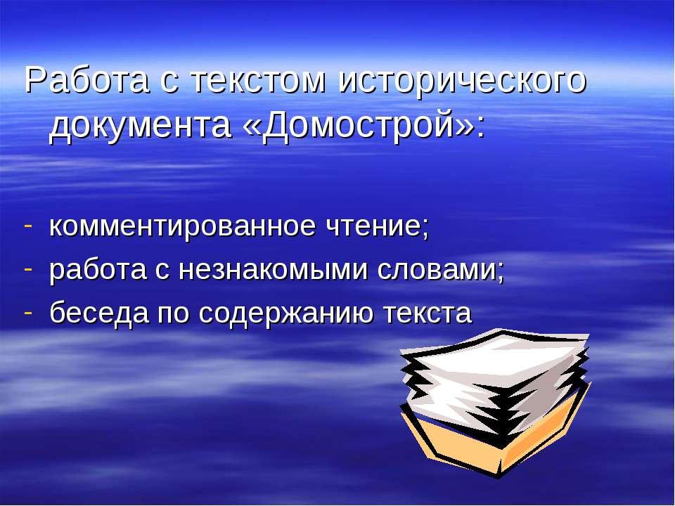 Работа с текстом исторического документа «Домострой»: комментированное чтение...