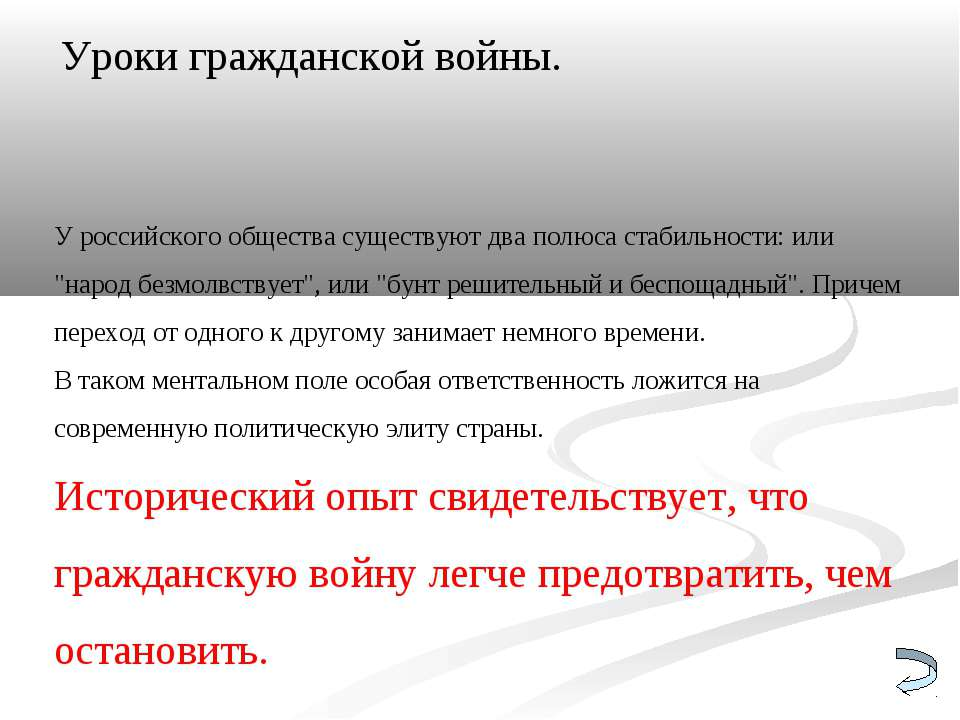 Уроки гражданской войны. У российского общества существуют два полюса стабиль...