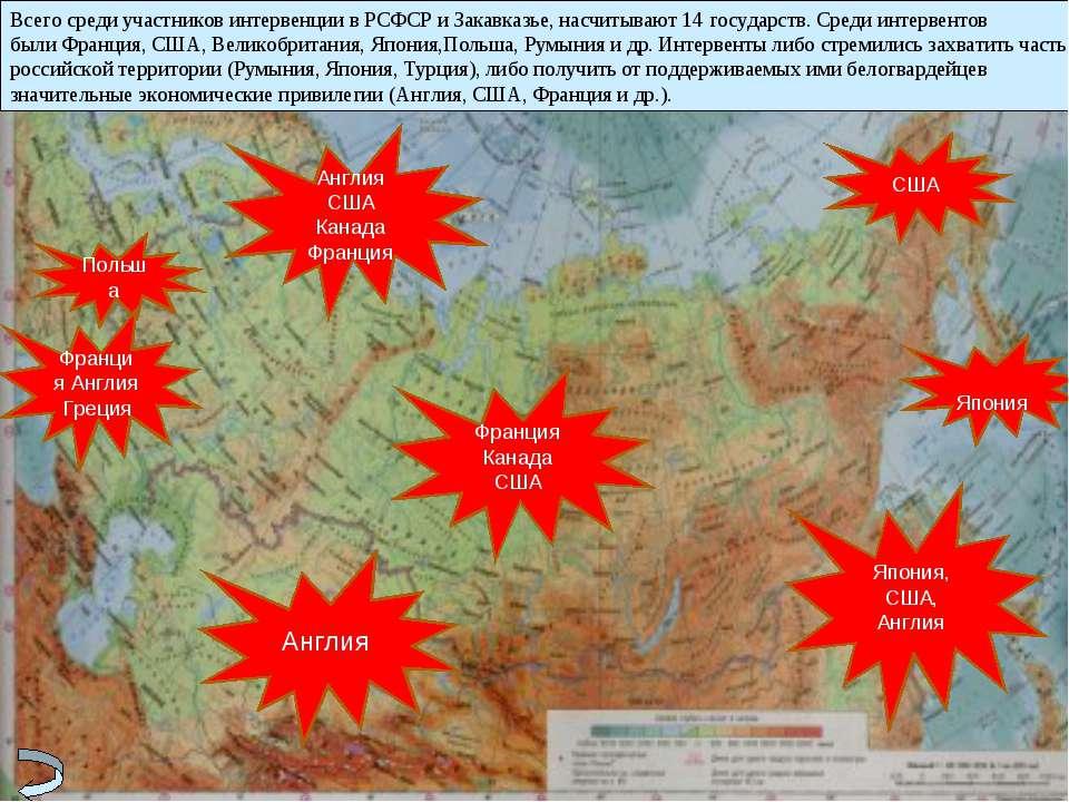 Всего среди участников интервенции вРСФСРиЗакавказье, насчитывают 14 госуд...