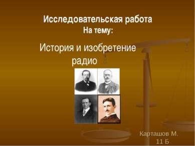 Карташов М. 11 Б История и изобретение радио Исследовательская работа На тему:
