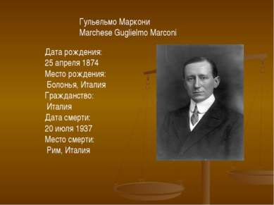 Гульельмо Маркони Marchese Guglielmo Marconi Дата рождения: 25 апреля 1874 Ме...