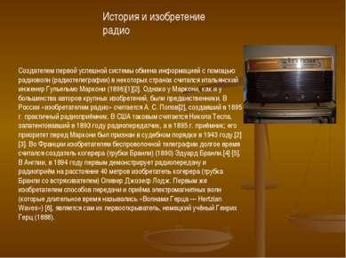 История и изобретение радио Создателем первой успешной системы обмена информа...