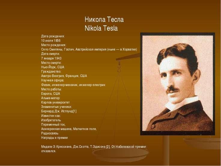 Никола Тесла Nikola Tesla Дата рождения: 10 июля 1856 Место рождения: Село См...