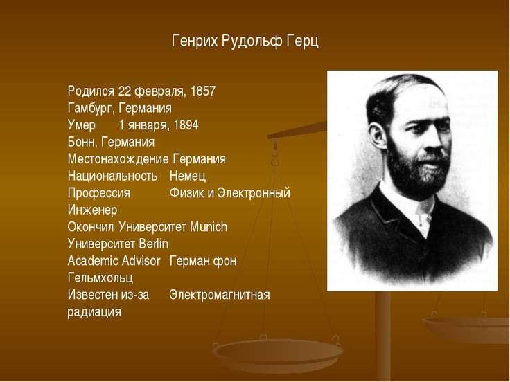 Генрих Рудольф Герц Родился 22 февраля, 1857 Гамбург, Германия Умер 1 января,...