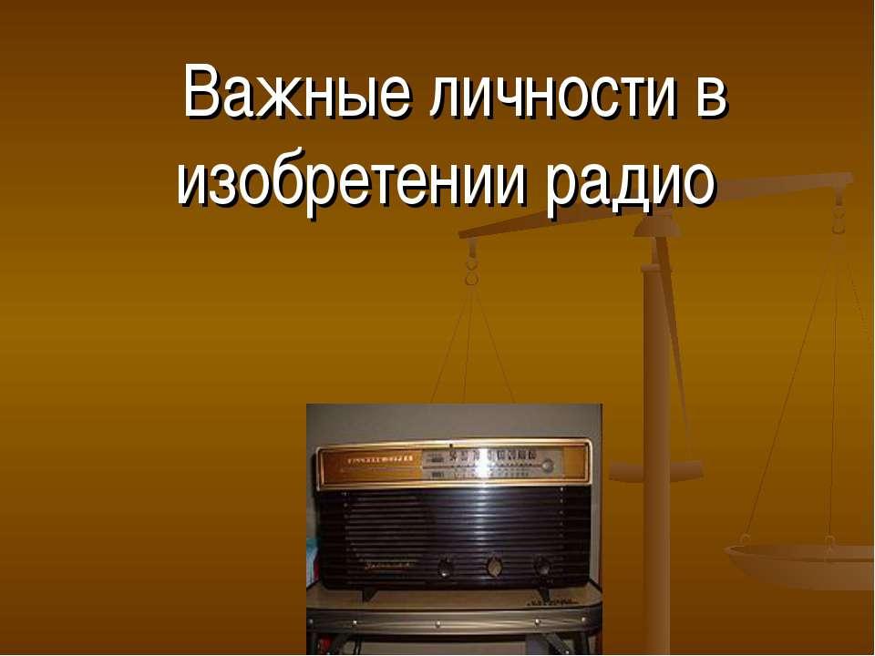 Важные личности в изобретении радио