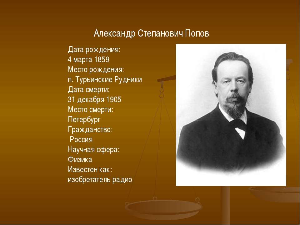 Александр Степанович Попов Дата рождения: 4 марта 1859 Место рождения: п. Тур...