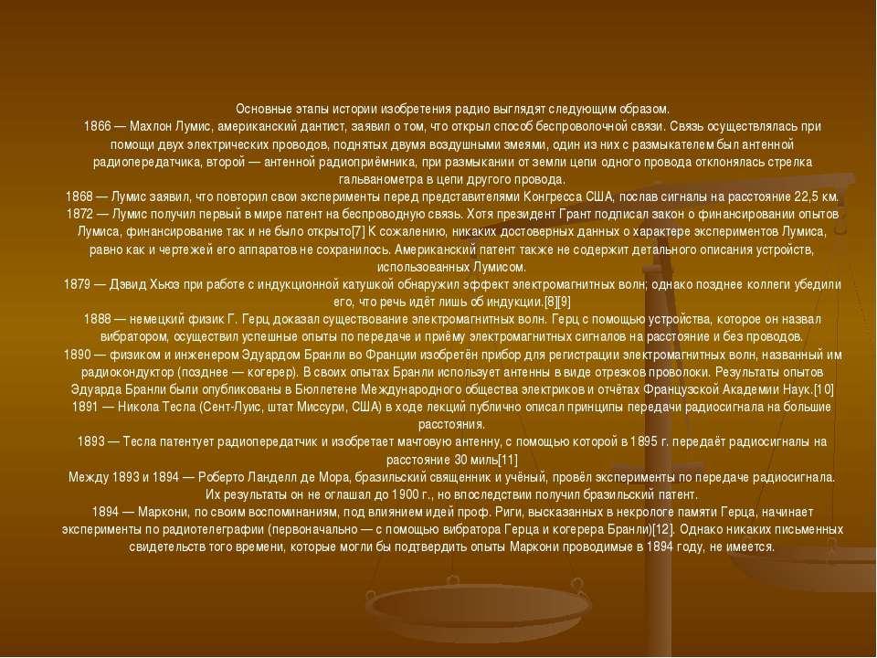 Основные этапы истории изобретения радио выглядят следующим образом. 1866 — М...