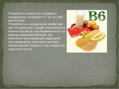 Потребность взрослого человека в пиридоксине составляет 0,7 мг на 1000 ккал в...