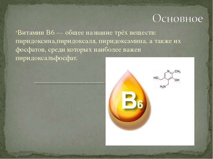 Витамин B6 — общее название трёх веществ: пиридоксина,пиридоксаля, пиридоксам...