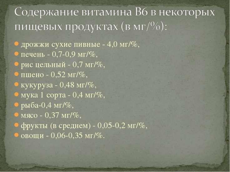 дрожжи сухие пивные - 4,0 мг/%, печень - 0,7-0,9 мг/%, рис цельный - 0,7 мг/%...