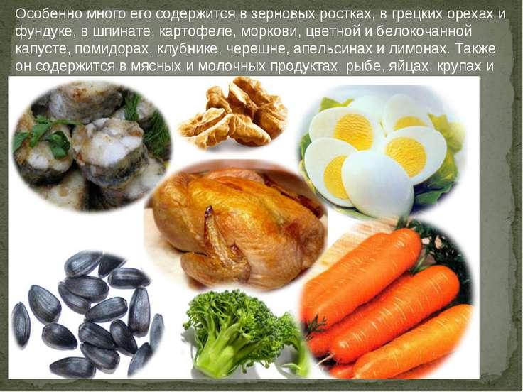 Особенно много его содержится в зерновых ростках, в грецких орехах и фундуке,...
