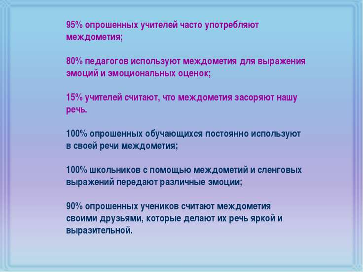 95% опрошенных учителей часто употребляют междометия; 80% педагогов использую...
