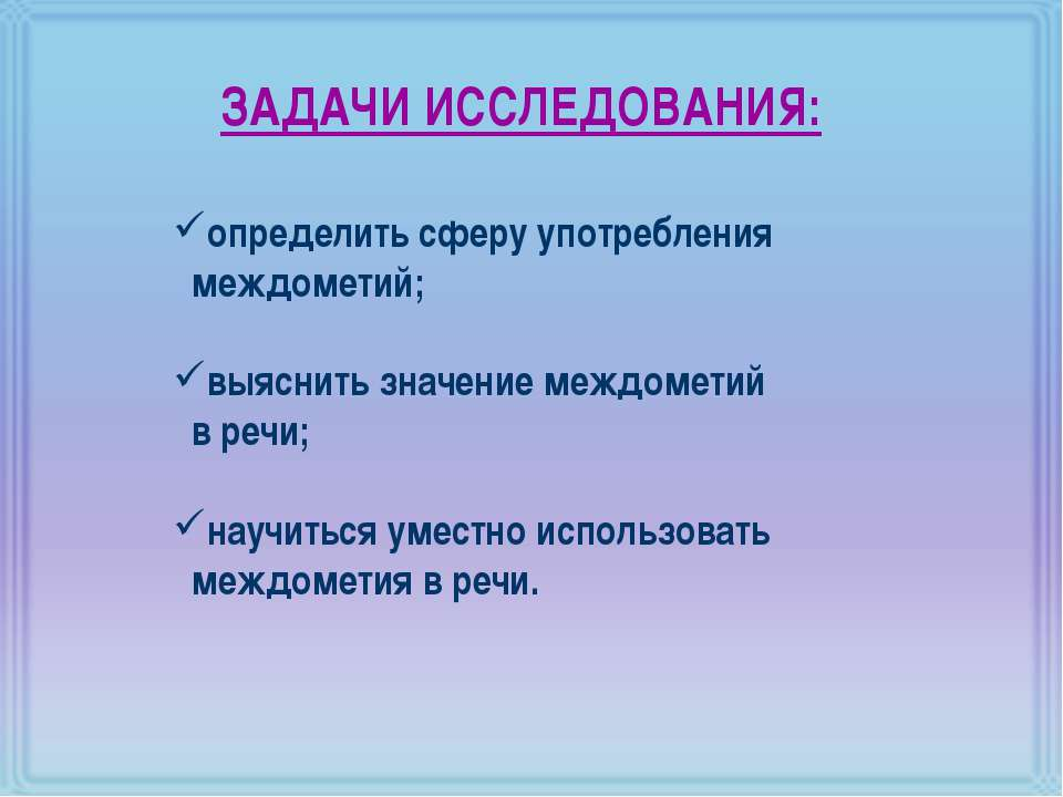 определить сферу употребления междометий; выяснить значение междометий в речи...