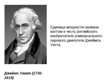 Единица мощности названа ваттом в честь английского изобретателя универсально...