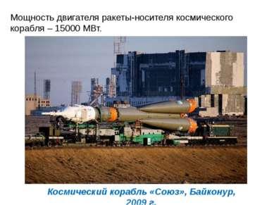 Мощность двигателя ракеты-носителя космического корабля – 15000 МВт. Космичес...