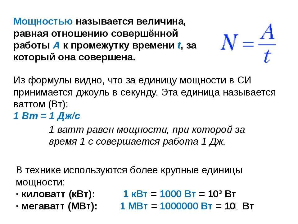 В технике используются более крупные единицы мощности: ∙ киловатт (кВт): 1 кВ...