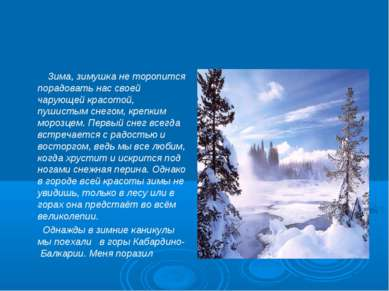 Зима, зимушка не торопится порадовать нас своей чарующей красотой, пушистым с...